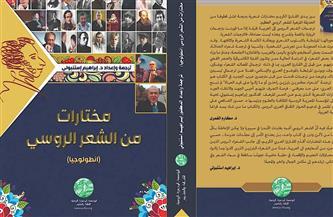 """أعلام الثقافة الروسية في كتاب """"مختارات من الشعر الروسي"""""""