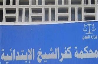 إجراءات أمنية مشددة بمحكمة كفر الشيخ مع بدء محاكمة قاتل طفل بيلا