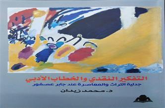 """""""التفكير النقدي"""" للدكتور محمد زيدان جديد إصدارات هيئة الكتاب"""