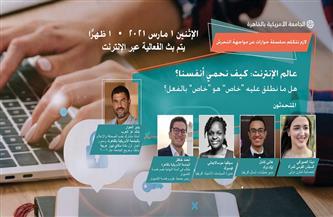 """""""حماية خصوصية المستخدمين للإنترنت"""" في ندوة بالجامعة الأمريكية بالقاهرة"""