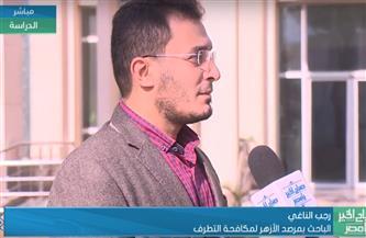 باحث في مرصد الأزهر: إرهابيو داعش ظلموا علماء كبارا بسبب تفسيرهم المغلوط لأفكارهم   فيديو