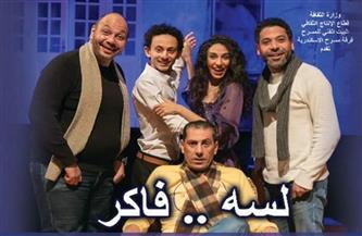 «لسه فاكر» على مسرح ليسيه الحرية بالإسكندرية.. غدًا
