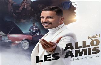 حاتم عمور يستعد لإطلاق كليب أغنيته الجديدة «Allo Les Amis»