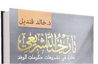 «تاريخنا التشريعي» لخالد قنديل.. نظرة مركزة على تاريخ الوفد