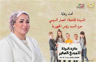 كلمة السيدة انتصار السيسي بمناسبة إطلاق جائزة الدولة للمبدع الصغير | فيديو