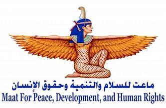 """""""ماعت"""" تطالب المجتمع الدولي بالضغط على """"الاحتلال"""" لوقف الاعتداءات ضد الفلسطينيين"""