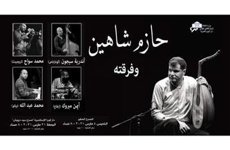 حازم شاهين وفرقته في حفلين موسيقيين في مارس المقبل