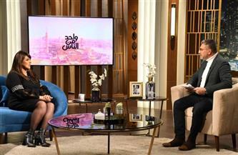 هالة صدقي مع عمرو الليثي غدا في برنامج  واحد من الناس على قناة الحياة