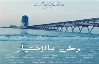 """""""وطن بالاختيار"""" في نادي سينما الإسكندرية.. غدًا"""