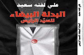 """العراقى على لفتة: رواية """"البدلة البيضاء للسيد الرئيس"""" تتناول المجتمع والسلطة"""
