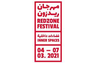 """32 فنانا من تسع دول عربية يشاركون في مهرجان """"ريدزون"""""""