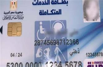 5 مزايا توفرها بطاقة الخدمات لذوى الهمم.. تعرف عليها