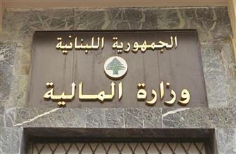 وزارة المالية اللبنانية: توقيع الاعتمادات المالية لاستيراد وقود محطات الكهرباء