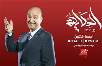 """عودة عمرو أديب لتقديم برنامج """"الحكاية"""".. الليلة"""