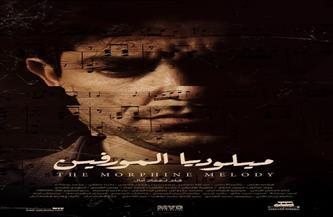 """عرض الفيلم المغربي """"ميلوديا المورفين"""" بـصالة الكندي في سوريا  صور"""