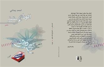 """""""الوداع في مثلث صغير"""" ديوان جديد للشاعر أحمد يماني"""