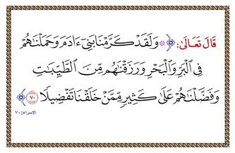 «وَفَضَّلْنَاهُمْ عَلَى كَثِيرٍ مِمَّنْ خَلَقْنَا تَفْضِيلًا»