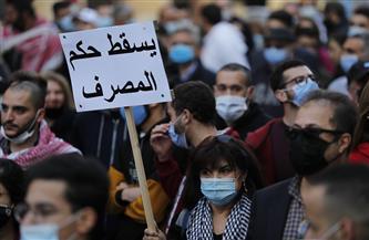 لبنان: وقفة احتجاجية للمودعين في البنوك للمطالبة بأموالهم المجمدة بالقطاع المصرفي