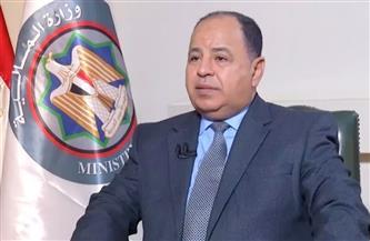 """وزير المالية: ١٦٠١ شركة مصدرة انضمت للمرحلة الثانية لـ""""السداد النقدي الفوري"""""""