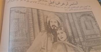 """بعد 86 عامًا على عرضه الأول.. أسرار """"شجرة الدر"""" أول فيلم مصري ناطق   صور"""