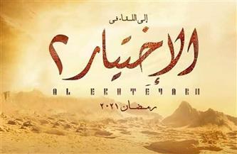 «الاختيار 2» يوثق لمرحلة مهمة فى تاريخ مصر