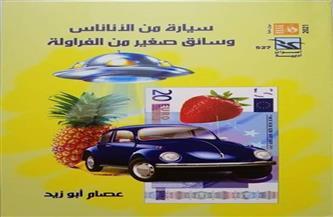 """""""سيارة من الأناناس وسائق صغير من الفراولة"""".. جديد للشاعر عصام أبو زيد"""