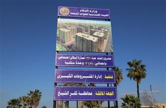 بدء إنشاء 33 عمارة سكنية ضمن مشروع الإسكان الاجتماعي بكفر الشيخ | صور