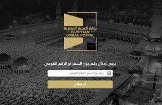 """لجان النواب: """"بوابة العمرة: تقضي على ظاهرة السمسرة وتحد من زيادة الأسعار وتحفظ كرامة المواطن"""