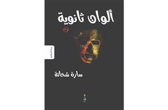 """سارة شحاتة عن رواية """"ألوان ثانوية"""": محاولة لكسب معركة الحياة اليومية"""