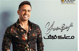 بعد نجاحه مع حميد الشاعري.. يوسف يطرح «معاك قرش» آخر أعمال الموسيقار أشرف سالم