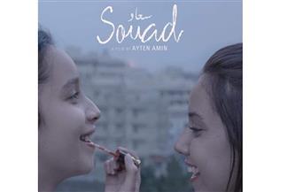 الفيلم المصري «سعاد» يشارك في مهرجان برلين السينمائي الدولي