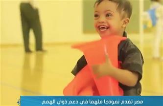 تقرير تليفزيوني: مصر تقدم نموذجا ملهما في دعم ذوي الهمم  فيديو