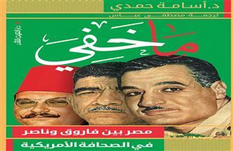"""""""ما خفي"""" كتاب جديد يتناول التاريخ المصري في عيون الصحافة العالمية"""