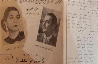 """قصة النوتة الموسيقية لـ """"أنت عمري"""" الصادرة بإذاعة سوريا  صور"""
