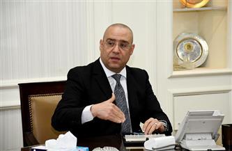 وزير الإسكان: تخصيص الثلاثاء الأول والثالث من كل شهر لاستقبال النواب