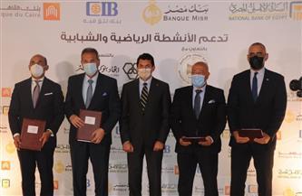 4 بنوك مصرية تتبنى توفير دعم الأنشطة الرياضية بـ 34 مليون جنيه| صور