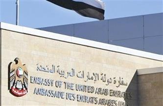 إحباط هجوم على سفارة الإمارات فى إثيوبيا