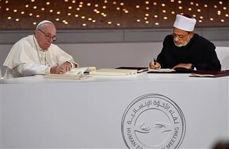 العليا للأخوة الإنسانية تُحيي الذكرى الثالثة لتوقيع الوثيقة اليوم بمشاركة شيخ الأزهر وبابا الفاتيكان| صور