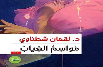 """""""مواسم الغياب"""".. ديوان شعري جديد للدكتور لقمان شطناوي"""