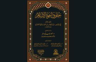 """جامعة الأزهر تصدر كتاب """"أخوة الإسلام"""" احتفاء باليوم العالمي للأخوة الإنسانية"""