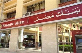 بنك مصر يطلق شهادة الادخار الثلاثية ذات العائد المتغير الشهري