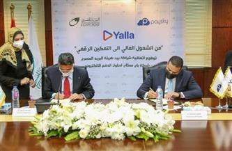 البريد المصري يوقع بروتوكول تعاون في مجال الخدمات المالية الرقمية