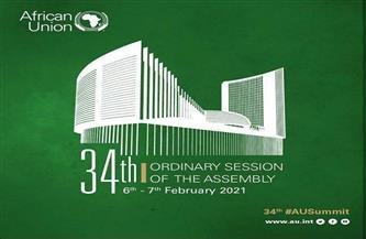 انطلاق القمة الإفريقية الـ34 «أونلاين» اليوم.. وإجراء انتخابات مفوضية الاتحاد الإفريقي