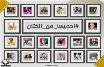 """تنسيقية شباب الأحزاب تعلن تضامنها مع لجنة """"ضد الختان""""  صور"""