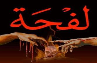 """""""لفحة"""" رواية للشاب أحمد أبوزيد تستعرض قوة الإنسان أمام الجن"""