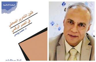 """""""فنون التحرير الصحفي في العصر الرقمي"""".. كتاب جديد للدكتور محمد يونس"""
