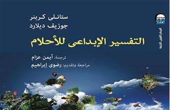 """""""التفسير الإبداعي للأحلام"""".. كتاب جديد من المركز القومي للترجمة"""