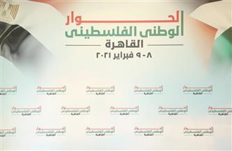 القاهرة تستضيف جلسة الحوار الوطنى الفلسطيني برعاية الرئيس السيسي اليوم