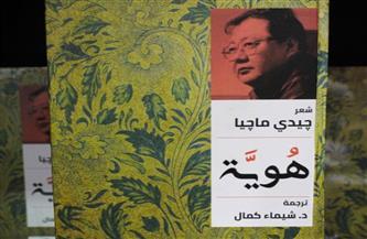 """بيت الحكمة تصدر الترجمة العربية لديوان """"هوية"""" للشاعر الصيني """"جيدي ماجيا""""   صور"""