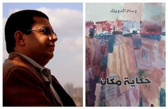 «حكاية مكان» للراحل وسام الدويك أحدث إصدارات هيئة الكتاب   صور